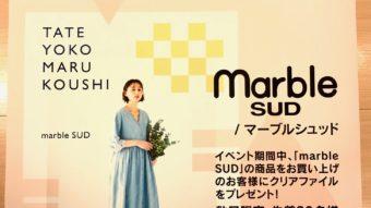【 marble SUD / マーブルシュッド 】POP UP開催します!!