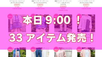 オンラインショップ本日33アイテム発売