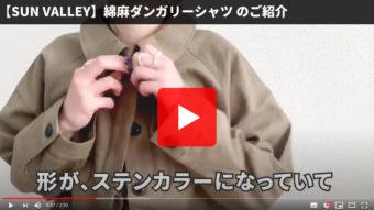 【変幻自在なセットアップ】urnisアリオ店