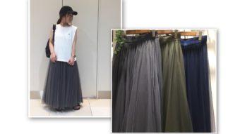 【FURRY RATE】新作スカートのおすすめスタイル♪