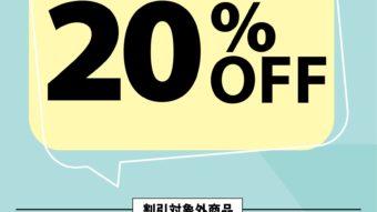 Ni:SiROジョイナステラス店 |20%OFFSALE