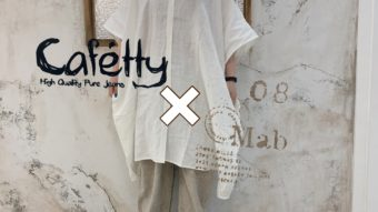 《Cafetty》×《08Mab》コーデ。by梅本