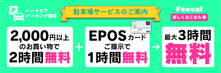 epos_bunner