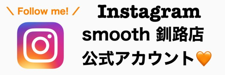 https://www.instagram.com/smooth_kushiro