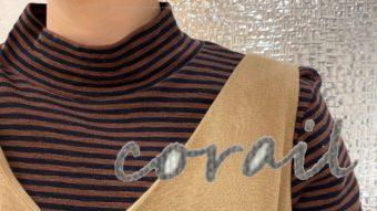 【corail/コライユ】を使った秋コーデ。