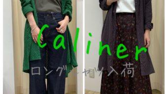 CALINER(カリネ)別注デザインシャツ