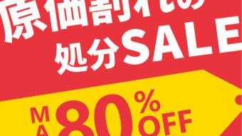 苗穂店限定売り尽くしイベントMAX80%OFF!