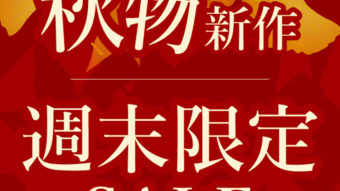 urnisオンラインショップ 新作&週末限定セール開催!