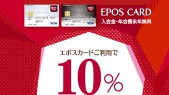告知!エポスカードご利用で10%OFF!!