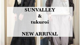 【本日イベント最終日】ボトムス特集【sunvalley&tukuroi】