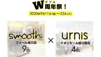 旭川2店舗限定W周年祭のイベント告知