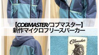 【COBMASTER/コブマスター】優秀マウンテンパーカー