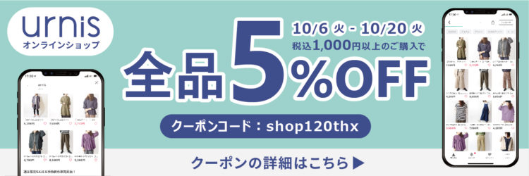 onlineshop_5%OFF