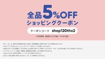 the store online shop♪5%オフクーポンスタート♡
