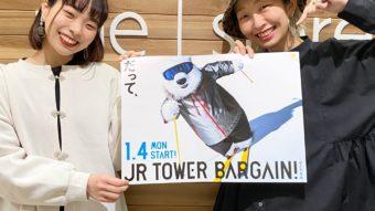 《JRタワーバーゲン》明日からスタート!☆