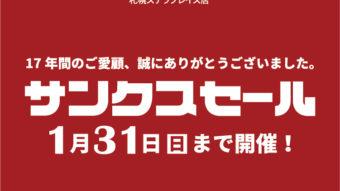 the store札幌ステラプレイス店よりお知らせ