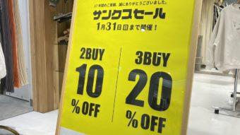 !!the store サンクスセール開催中!!
