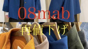 春まで使える変形ワンピース入荷【CLERANCE SALE】開催中!