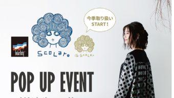 【予告】ScoLar & iS ScoLarのPOP UPイベント開催決定!!