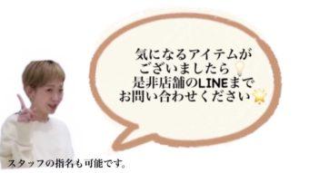 smoothステラプレイス店★公式LINEスタート!