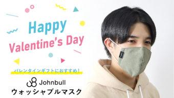 バレンタインの贈り物にいかがですか?【Johnbull/ジョンブル】の2枚組ウォッシャブル抗菌防臭加工マスクをご紹介!