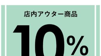 本日より!定価アウター10%OFF!