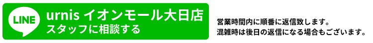 urnis-dainichi