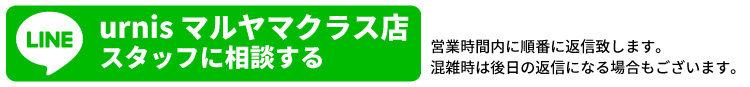 urnis-maruyama