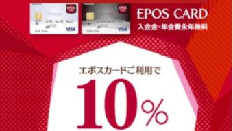 本日より!エポスカードご利用で引き落とし時10%OFF!