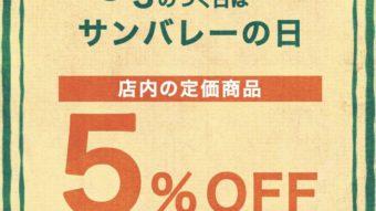 【新作5%OFF】今日はサンバレーの日!田中