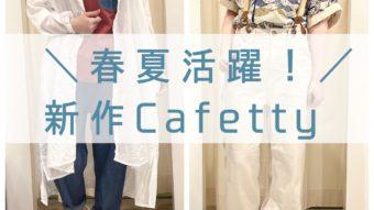 春夏活躍!新作【Cafetty】パンツ