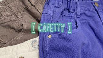 【cafetty】キャロットパンツ3コーデ!