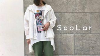 "【ScoLar】で作る""大人な春コーデ"""