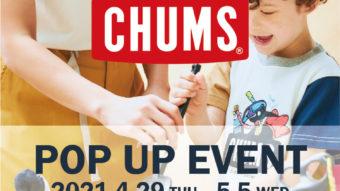 本日より《CHUMS》POPUPイベント開催!
