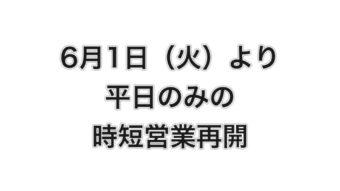 6月1日(火)より平日のみの時短営業再開のお知らせ