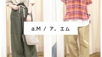 【a.M/ア、エム】抗菌・抗ウイルス加工パンツ etc…