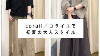 corail/コライユで初夏の大人スタイル