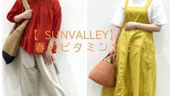 【SUNVALLEY】ビタミンカラーで春のナチュラルコーデ