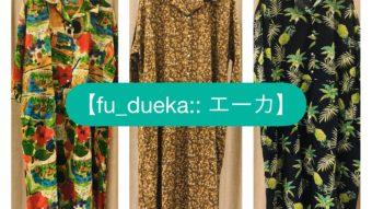 【fu_dueka:: エーカ】アロハ柄ワンピース