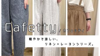 【夏のCafetty】リネン×レーヨンシリーズ