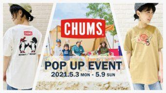 明日から!『CHUMS/チャムス』など4ブランド!!POP UPイベントスタート!!
