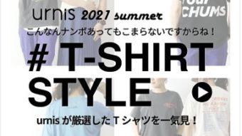 今urnis楽天ショップで買っておきたい、新作Tシャツ!