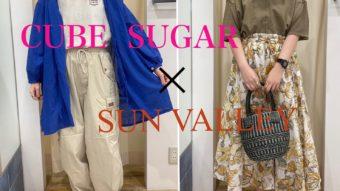 『CUBE SUGAR』×『SUNVALLEY』コーデ