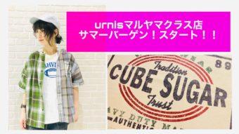 本日6月25日から!!urnisマルヤマクラス店 サマーバーゲン開催!!【CUBE SUGAR Tシャツコーデ】
