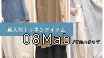 【再入荷!】08Mab リネンアイテム