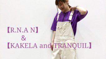 【KAKELA and TRANQUIL】でオーバーオールコーデ!