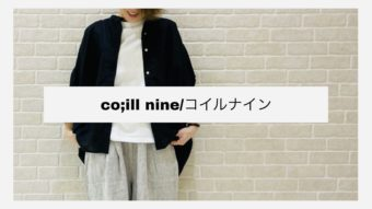 【コイルナイン】ナチュラルリラックスコーデ♪