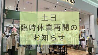 【土日営業再開のお知らせ】
