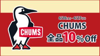 【CHUMS】全品10%OFF!!発寒店限定イベント開催!!