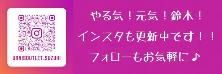 鈴木インスタ横長